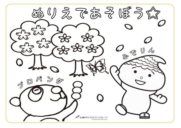 春ぬりえぬりえダウンロード生活サポート広島ガス東部のhot Ene Navi
